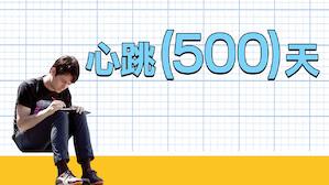 心跳 500 天