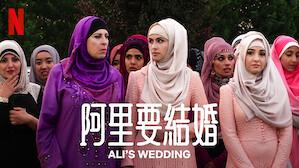阿里要結婚